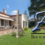 Отреставрированная дизайнерская вилла встиле «прованс» ссадом, бассейном, винным погребом игаражом,Аспремон, Франция