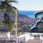 Ницца — большая вилла с панорамным видом на море